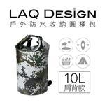 LAQ DESiGN 3ways戶外防水收納包圓桶包 10L肩背款-迷彩綠