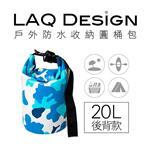 LAQ DESiGN 4ways戶外防水收納包圓桶包 20L後背款-白藍迷彩