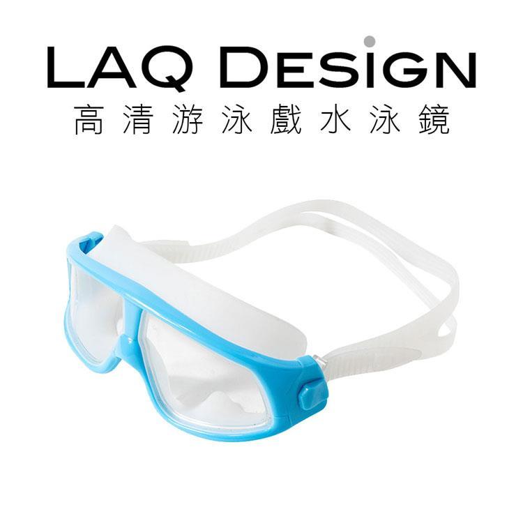 LAQ DESiGN 長效防霧抗UV大鏡面高清游泳戲水泳鏡-藍框