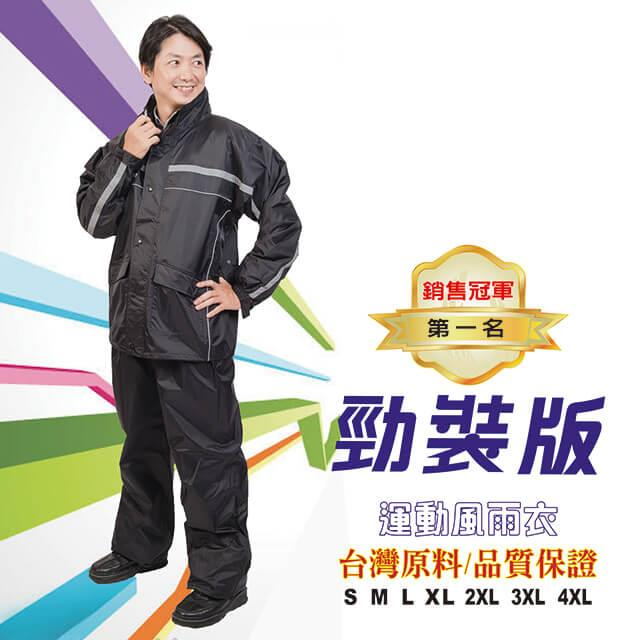 勁裝版運動風雨衣(隱藏式鞋套)-黑 YW-R3-K