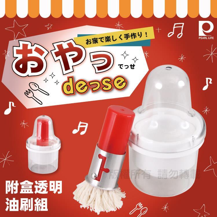 【日本Pearl Life】點心DE&SE附盒透明油刷組-紅色-日本製