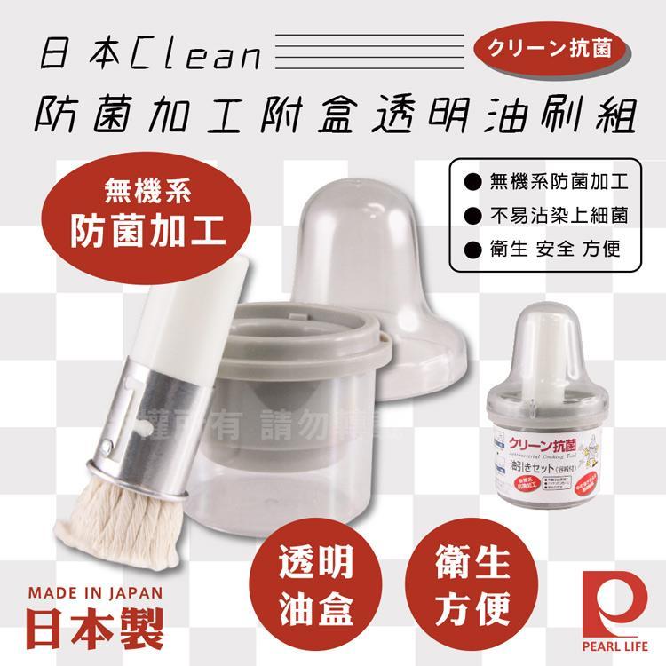 【日本Pearl Life】Clean防菌加工附盒透明油刷組/毛刷組-日本製