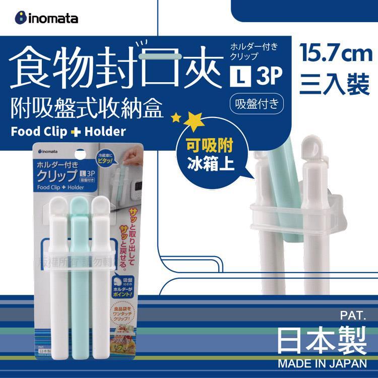 【日本Inomata】15.7cm附吸盤式收納盒食物封口夾-3入裝-日本製