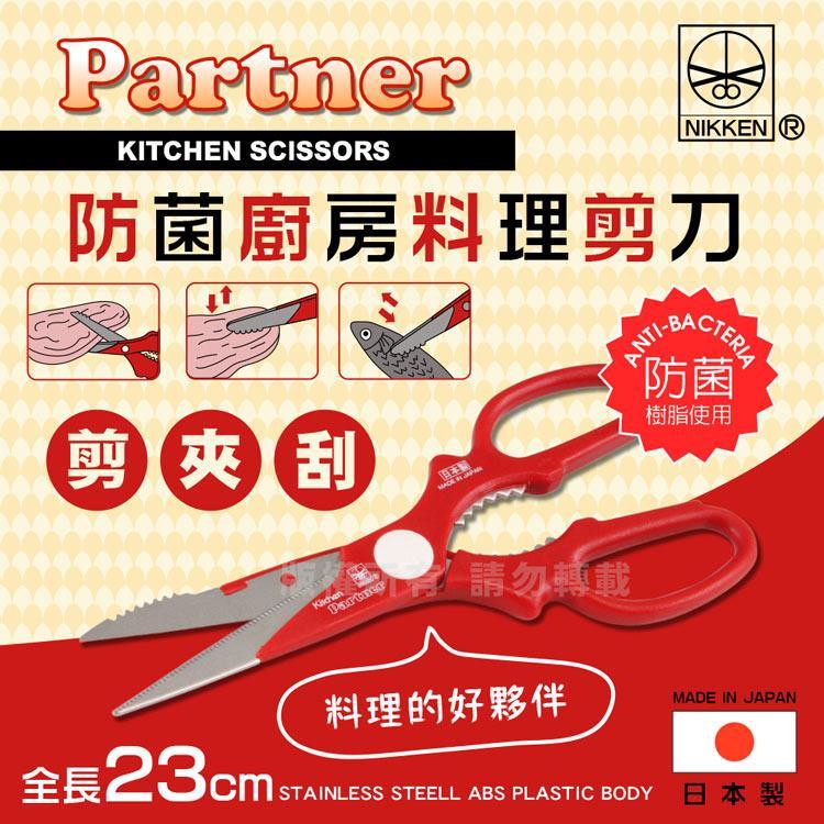 【JAPAN NIKKEN】日本Partne防菌多功能廚房料理剪刀-(日本製造)