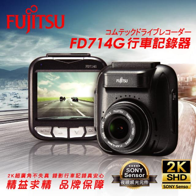 【Fujitsu 富士通】採用SONY夜視感光元件 2K SHD 高清畫質1296P雙錄行車記錄器-FD714G