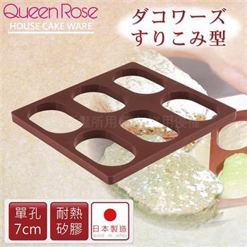 【日本霜鳥QueenRose】達克瓦茲耐熱矽膠烤模-6連-日本製