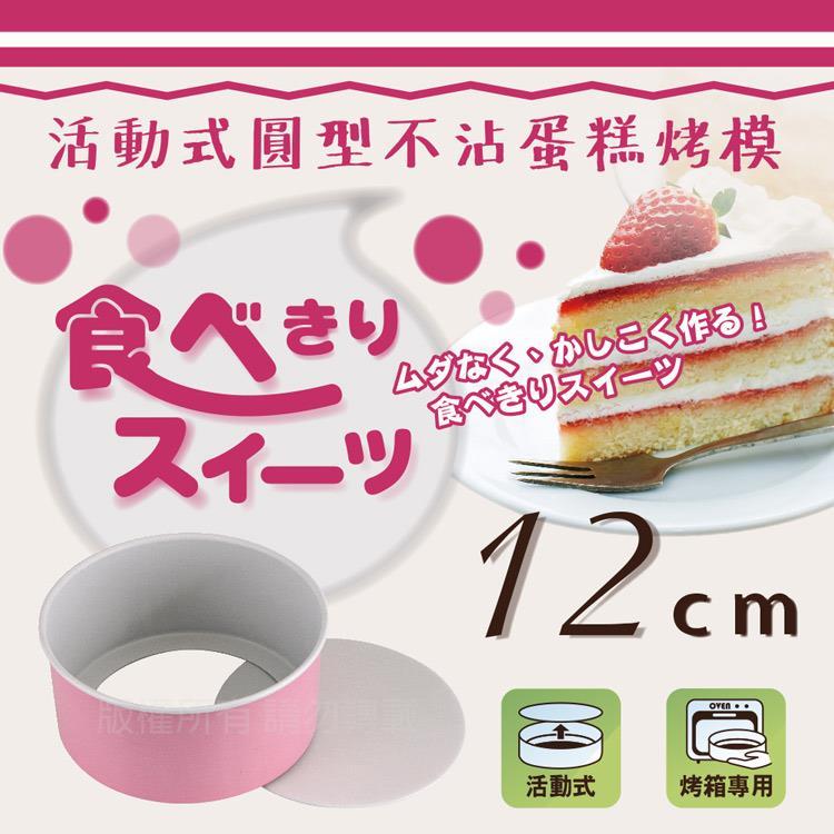 【日本Pearl Life】日本粉漾活動式圓型不沾蛋糕烤模-12cm-日本製