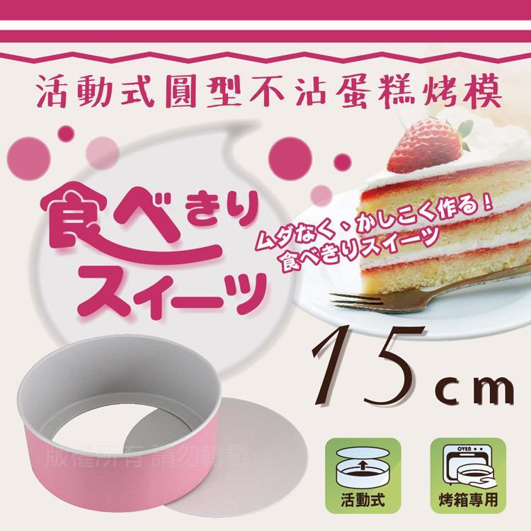 【日本Pearl Life】日本粉漾活動式圓型不沾蛋糕烤模-15cm-日本製