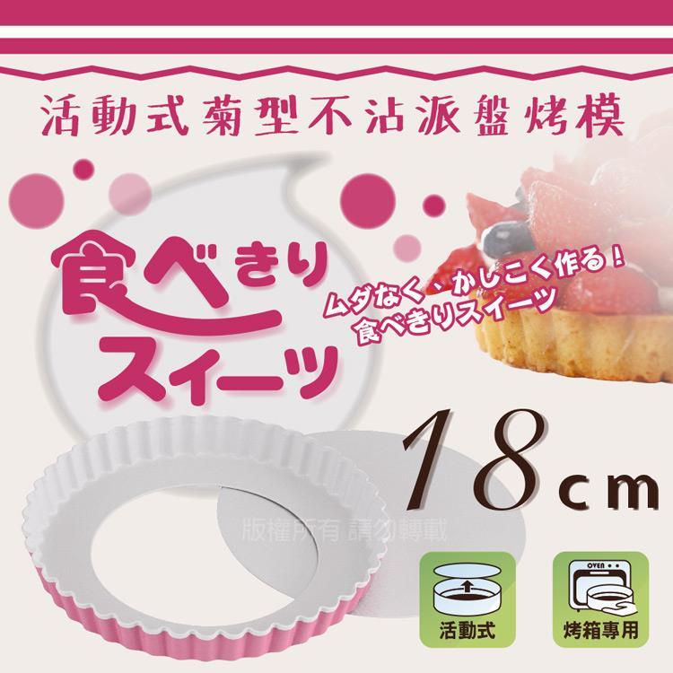 【日本Pearl Life】日本粉漾活動式菊型不沾派盤-18cm-日本製