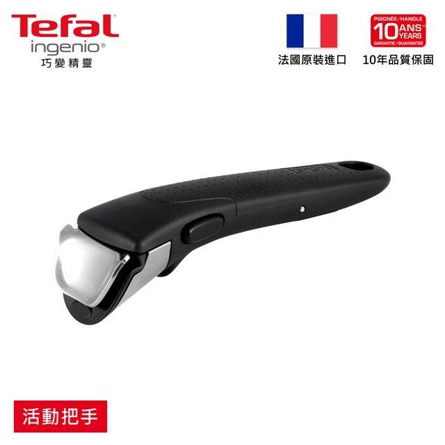 Tefal法國特福 巧變精靈系列專利可拆式把手 SE-L9933115