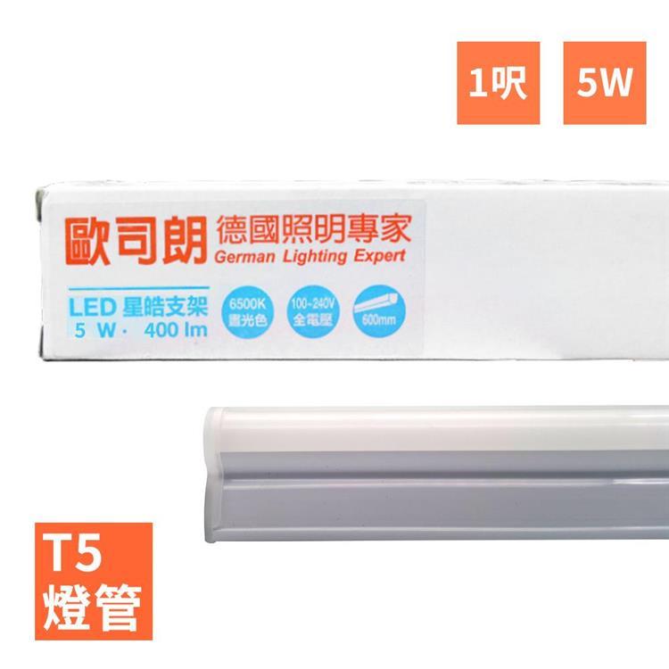 【歐司朗】LEDVANCE OSRAM-星亮 1呎 T5 LED 5W 支架燈/層板燈(全電壓)4入