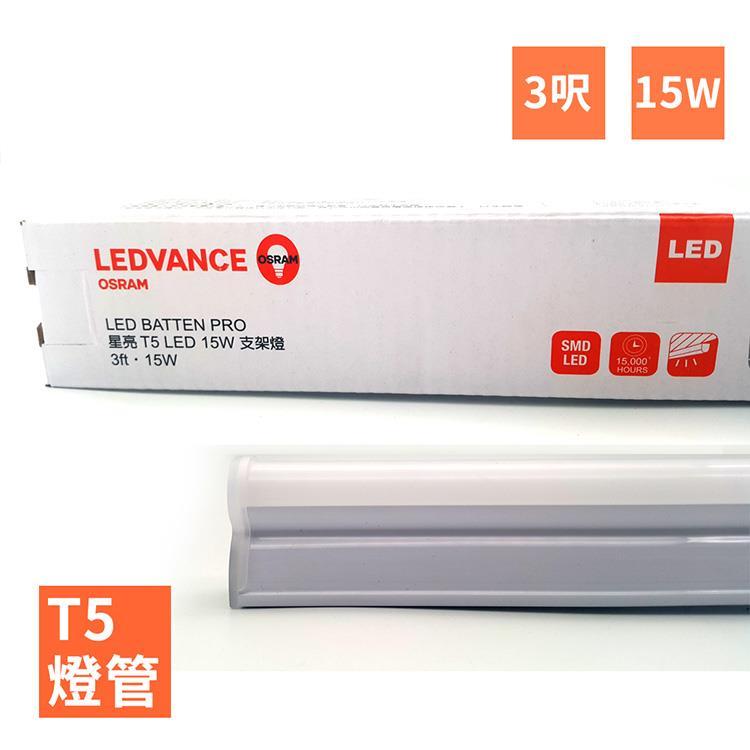 【歐司朗】LEDVANCE OSRAM-星亮 3呎 T5 LED 15W 支架燈/層板燈(全電壓)