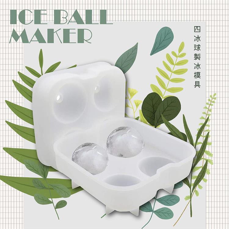 【限量優惠買一送一】創意矽膠四冰球製冰模具
