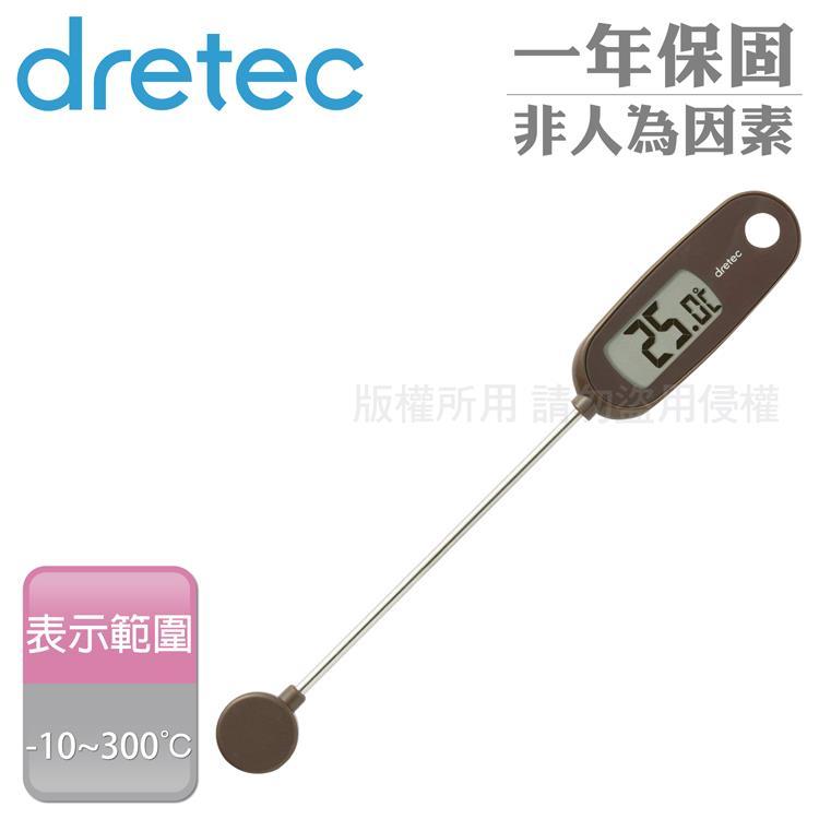 【dretec】大螢幕造型電子料理溫度計-咖啡色-防潑水功能