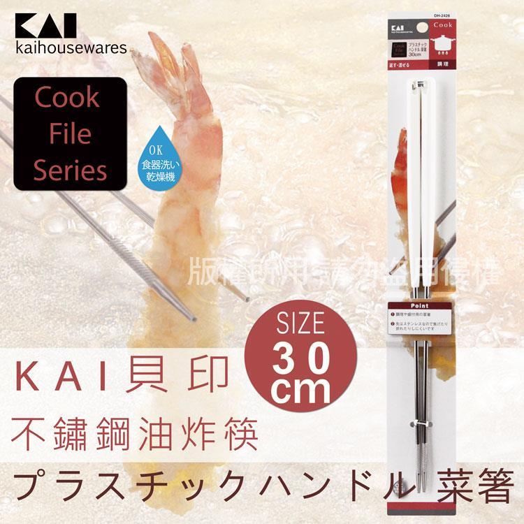 《KAI貝印》CookFile不銹鋼料理油炸筷-日本製