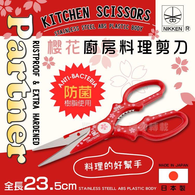 【JAPAN NIKKEN】日本Partner櫻花多功能廚房料理剪刀-(日本製造)