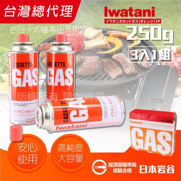 【日本Iwatani】岩谷高品質卡式瓦斯罐-3罐裝-容量250g