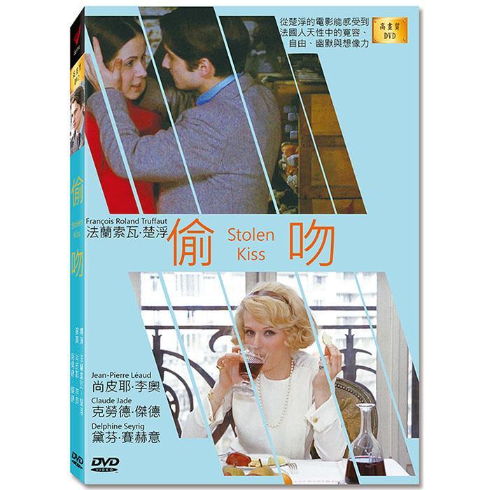偷吻 Stolen Kiss 高畫質DVD
