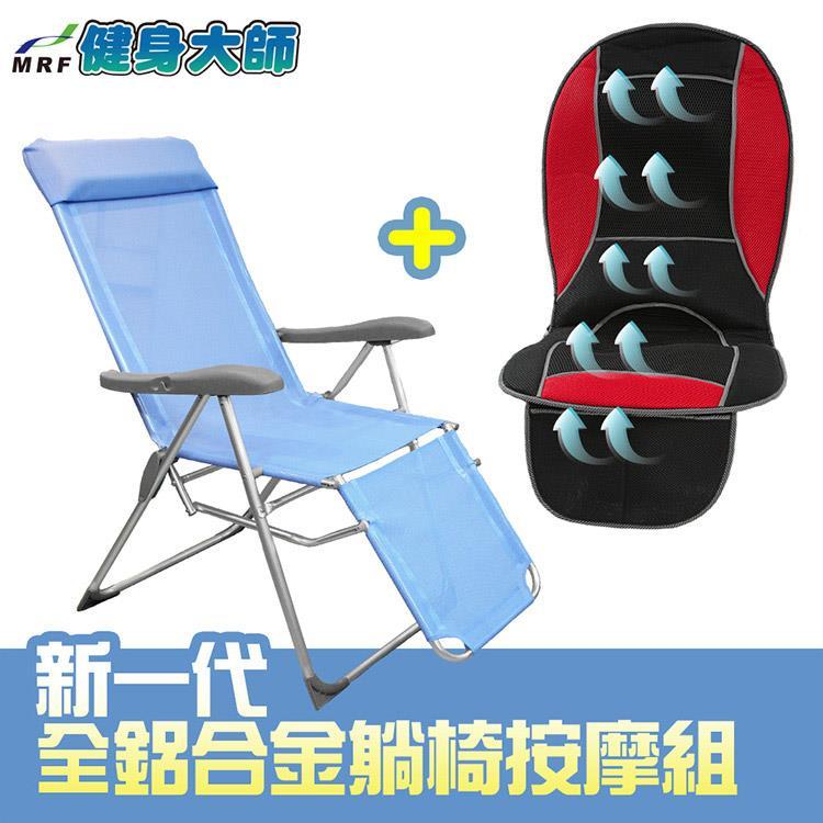健身大師—全鋁合金輕量休閒躺椅+涼風椅墊超值組