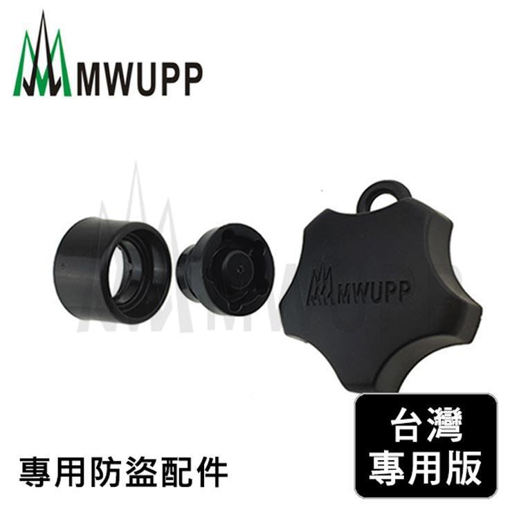 五匹MWUPP原廠配件_專用防盜鎖