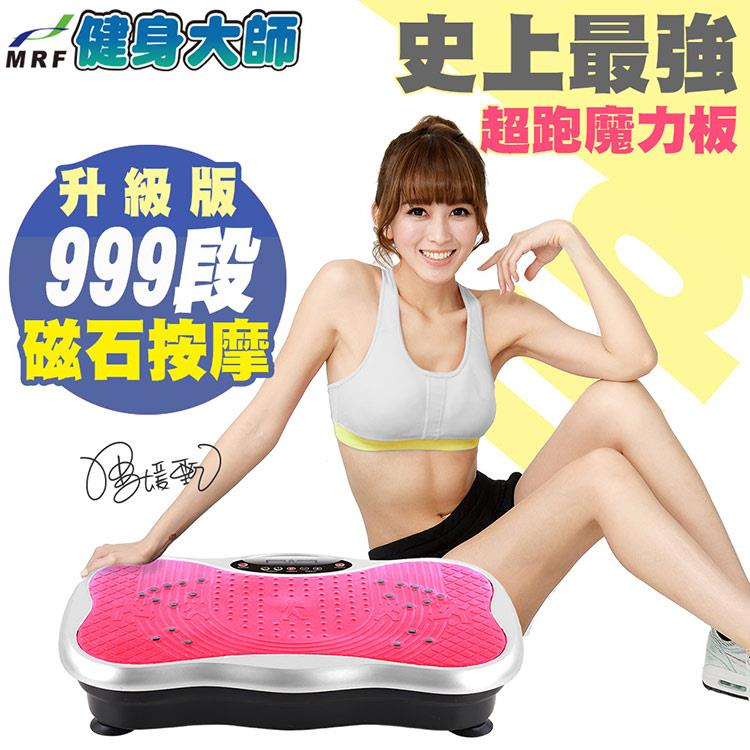 健身大師—史上超跑級S曲線名模999段速魔力板PinkSlim
