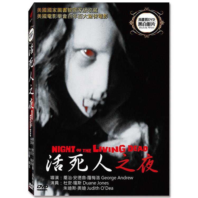 活死人之夜 Night Of The Living Dead 黑白高畫質DVD