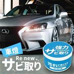 【優宅嚴選】日本研發除痕除鏽對策