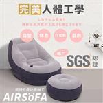 【優宅嚴選】居家懶人休閒充氣沙發-加贈打氣機