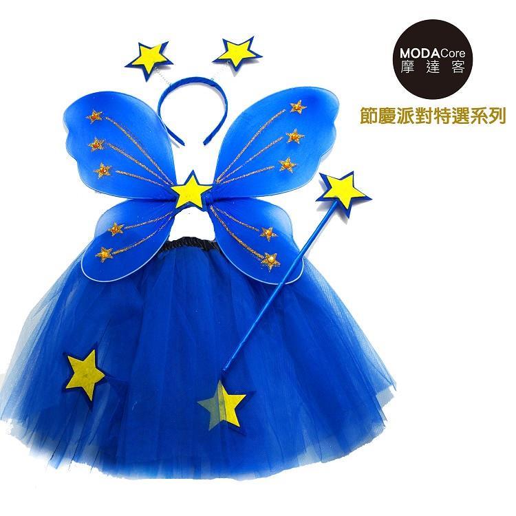 【摩達客】萬聖節派對-彩藍五星蝴蝶翅膀仙子裝四件組合 (兒童適用)(裙子/髮箍/手杖/翅膀)