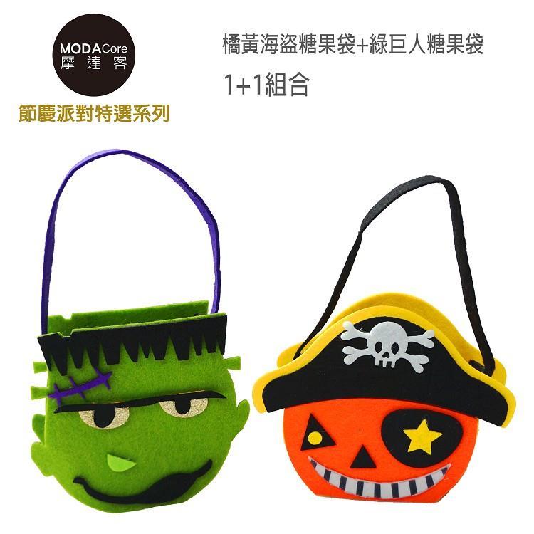 【摩達客】萬聖派對玩具裝扮-幼兒兒童橘黃海盜糖果袋+綠巨人小手提糖果袋 1+1組合