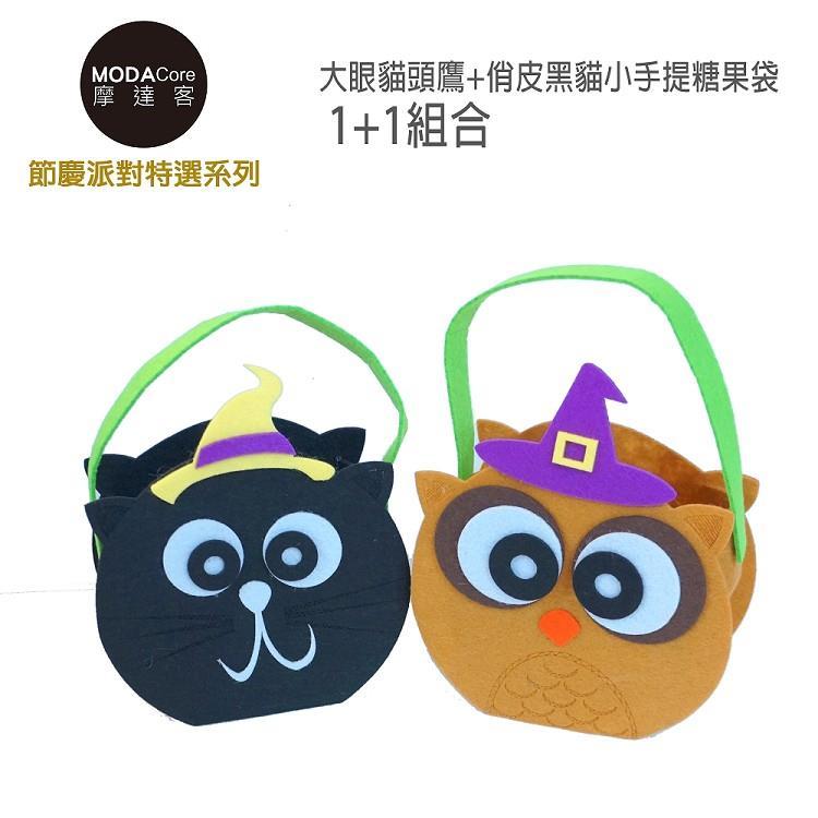 【摩達客】萬聖派對-幼兒兒童大眼貓頭鷹+俏皮黑貓小手提糖果袋 1+1組合(玩具裝扮)