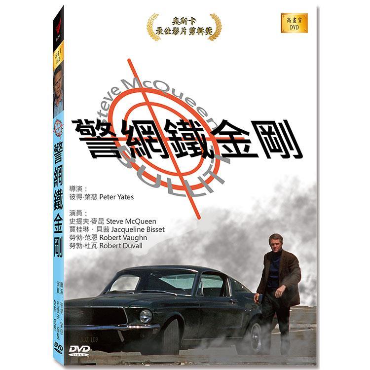 警網鐵金剛 Bullitt 高畫質DVD