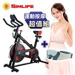 【SimLife】動感動能飛輪車眼部放鬆組