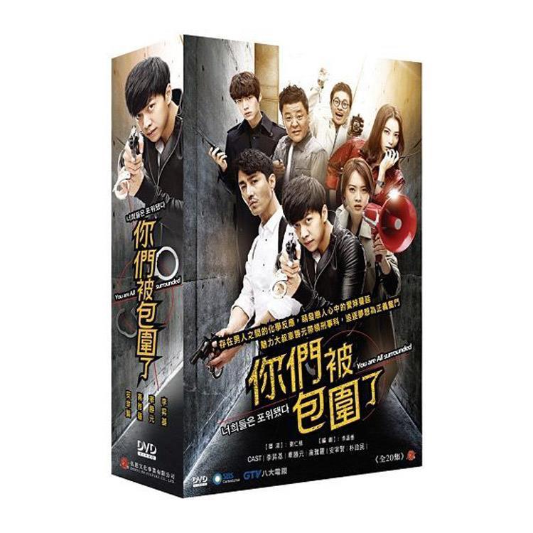 【弘恩戲劇】你們被包圍了DVD(李昇基主演)