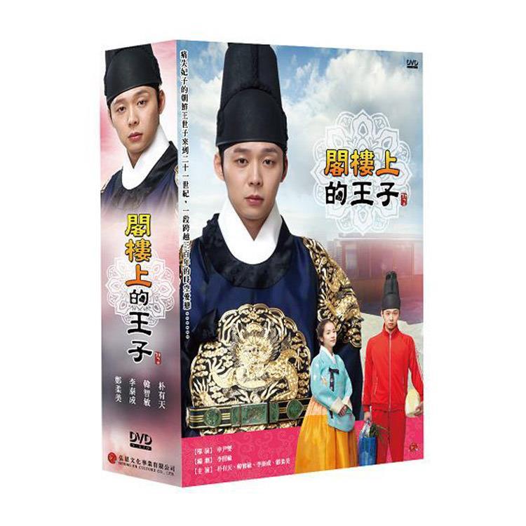【弘恩戲劇】閣樓上的王子DVD(朴有天主演)