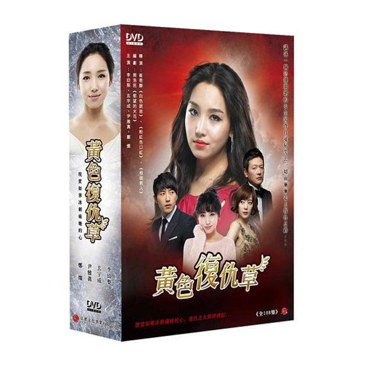 【弘恩戲劇】黃色復仇草DVD(李幼梨主演)