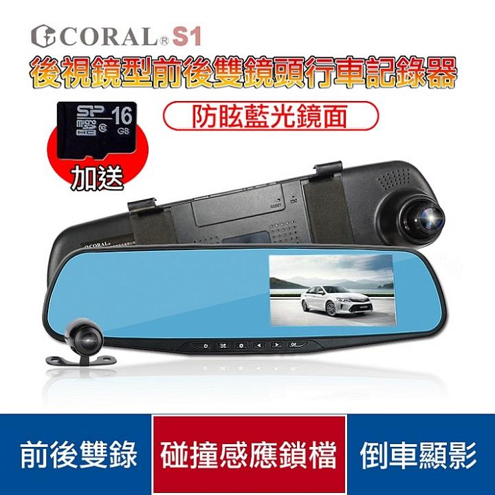 CORAL S1 後視鏡行車記錄器(雙鏡頭+16G記憶卡)
