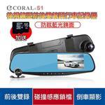 CORAL S1 後視鏡行車記錄器(雙鏡頭+16G記憶卡)