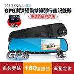 CORAL S2 -GPS測速預警雙鏡頭行車記錄器