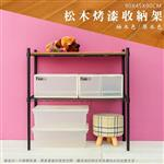 【dayneeds】松木 90x45x90公分 二層烤黑收納層架