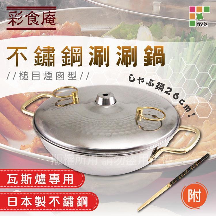 【日本和平Freiz】日本彩食庵不銹鋼槌目煙囪涮涮鍋-附筷子-26cm