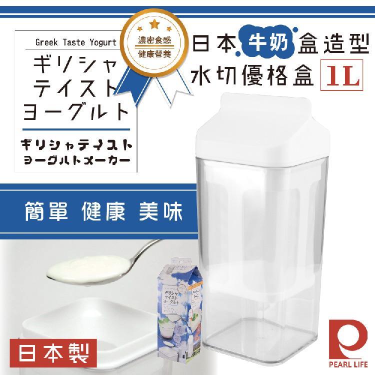 【Pearl Life】日本牛奶盒造型水切優格盒組-白色-日本製