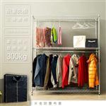 【dayneeds】重型  150x45x180公分 三層電鍍雙桿衣櫥(含布套)