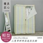 【dayneeds】輕型  120x45x180公分 三層電鍍單桿衣櫥(含布套)