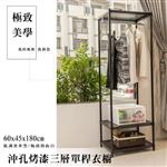 【dayneeds】沖孔  60x45x180公分 三層烤黑單桿衣櫥