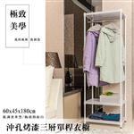 【dayneeds】沖孔  60x45x180公分 三層烤白單桿衣櫥