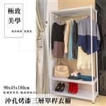 【dayneeds】沖孔  90x45x180公分 三層烤白單桿衣櫥