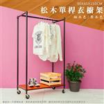 【dayneeds】松木  90x45x150公分 單層烤黑單桿衣櫥(含輪)