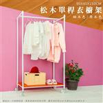 【dayneeds】松木  90x45x150公分 單層烤白單桿衣櫥(含輪)