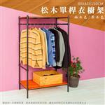 【dayneeds】松木  90x45x150公分 二層烤黑單桿衣櫥
